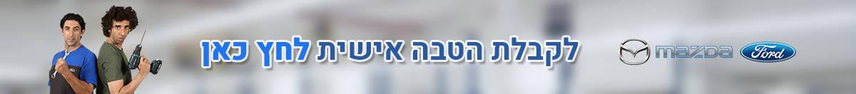 באנר - מוסך הבירה מרכז שירות ירושלים