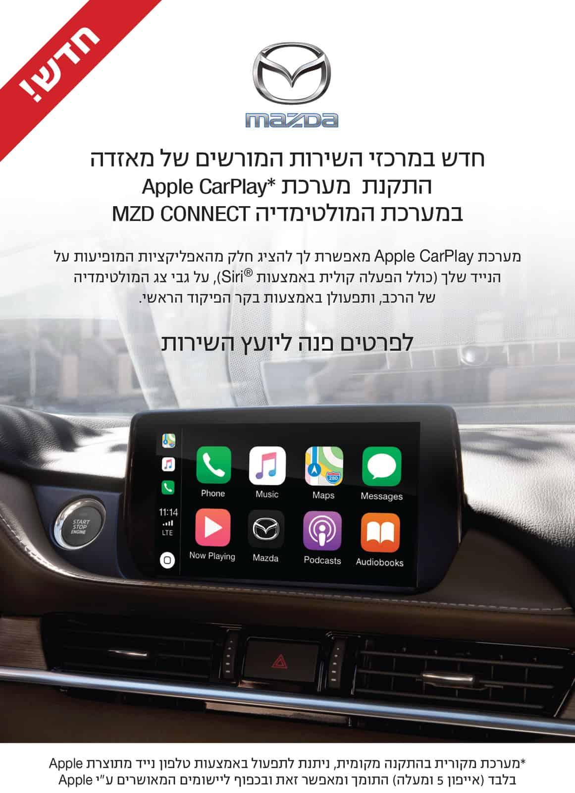 Apple-CarPlay במרכז השירות של מזדה