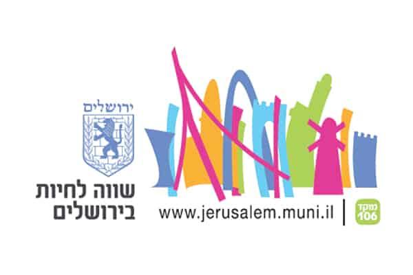 עיריית ירושלים - לקוחות מוסך הבירה