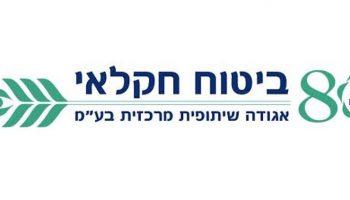מוסך הסדר ביטוח חקלאי ירושלים – מרכז שירות הבירה