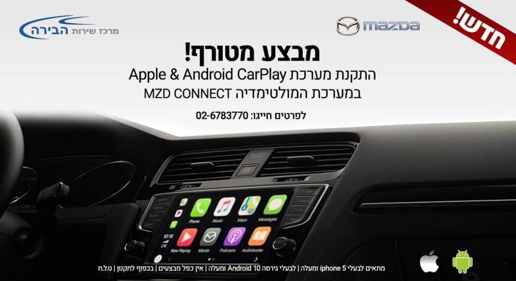 Apple CarPaly AndroidAuto